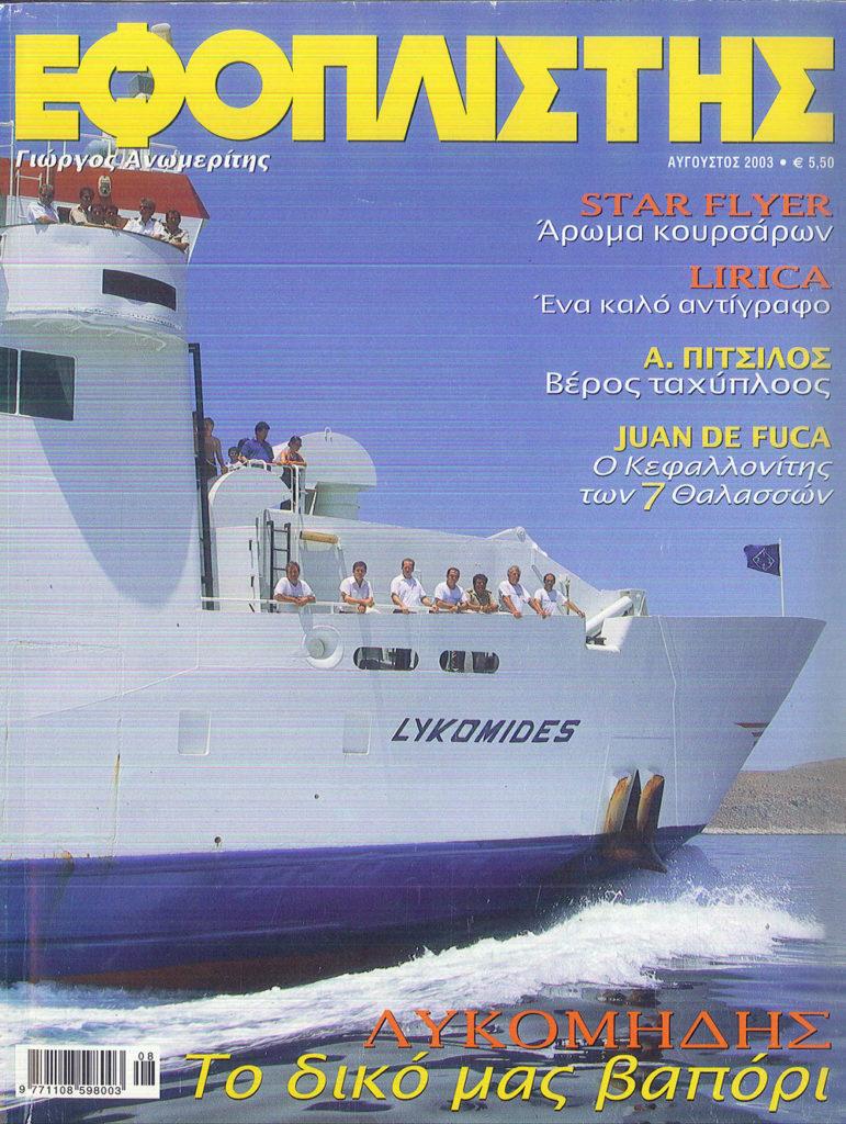 ΠΕΡΙΟΔΙΚΟ ΕΦΟΠΛΙΣΤΗΣ ΑΥΓΟΥΣΤΟΣ 2003
