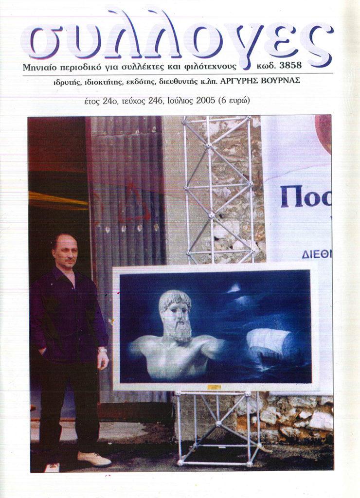 ΠΕΡΙΟΔΙΚΟ ΣΥΛΛΟΓΕΣ ΙΟΥΛΙΟΣ 2005